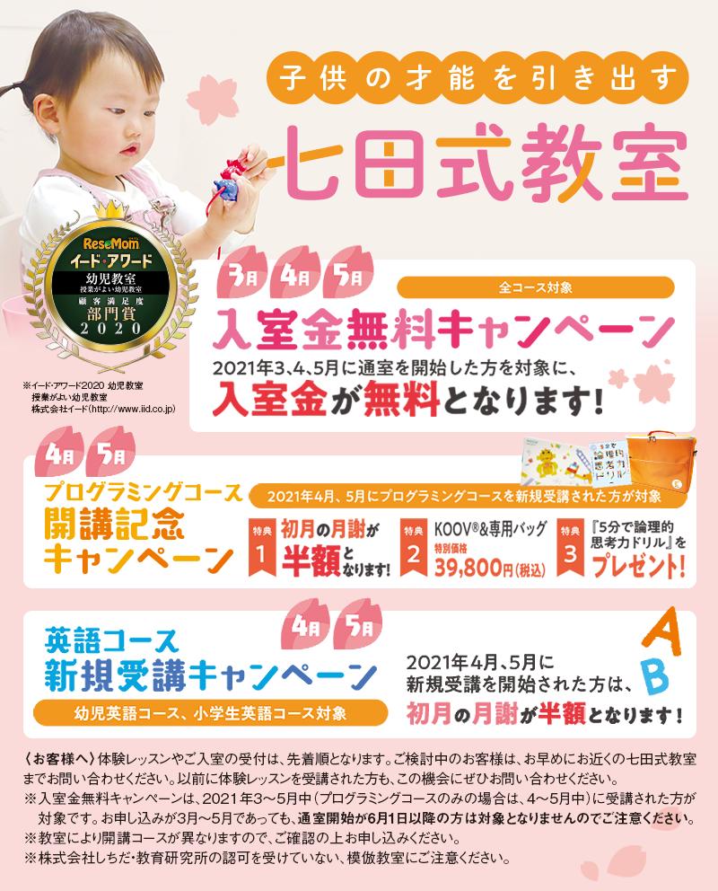 【全コース対象!】4月・5月入室金無料キャンペーン