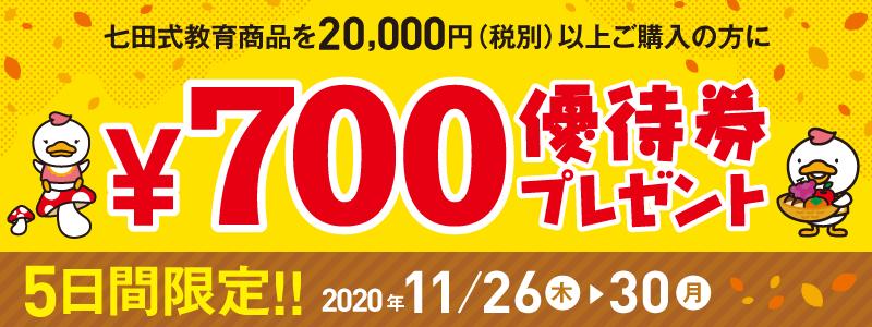 2020年11月26日〜30日 七田式教育商品20,000円(税別)以上ご購入の方に「700円優待券」プレゼント