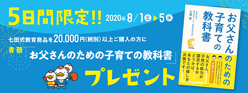 七田式教育商品20,000円(税別)以上ご購入の方に「お父さんのための子育ての教科書」プレゼント