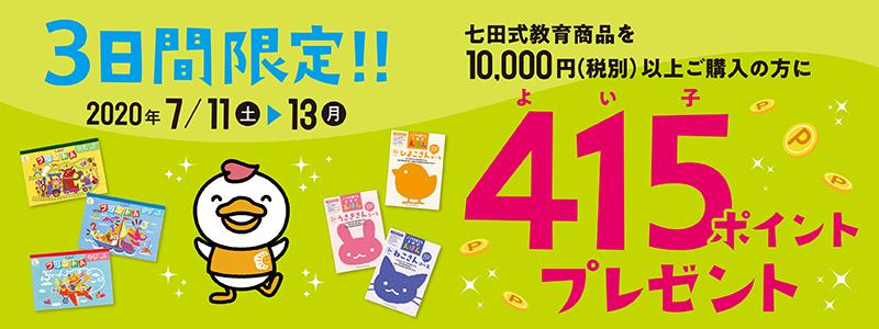 七田式教育商品10,000円(税別)以上ご購入の方に「415ポイント」プレゼント
