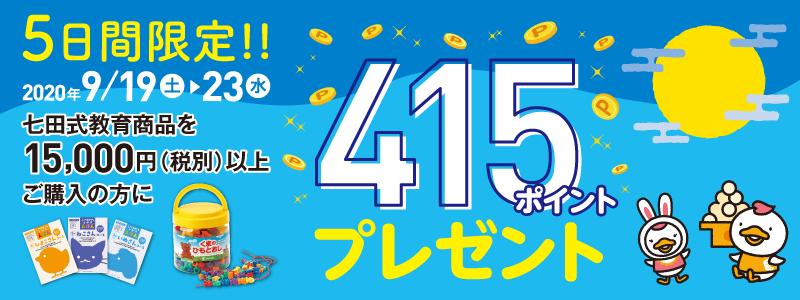 2020年9月19日〜23日 七田式教育商品を15,000円(税別)以上ご購入の方に「415ポイント」プレゼント
