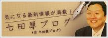 七田 厚ブログ