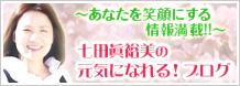 七田 眞裕美ブログ