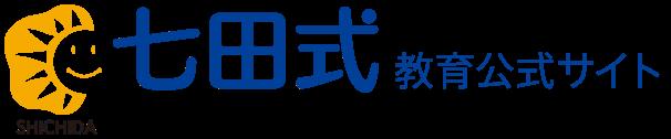 七田式教育サイト 幼児教育で世界10か国以上、30年の実績