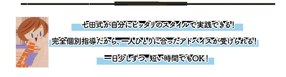七田式が自分にピッタリのスタイルで実践できる!完全個別指導だから、一人ひとりに合ったアドバイスが受けられる!一日少しずつ、短い時間でもOK!