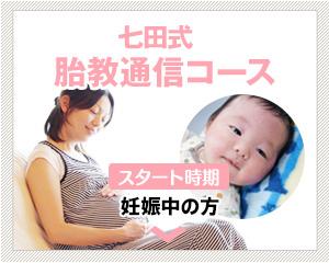 七田式胎教通信コース