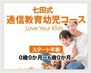 七田式通信教育幼児コース