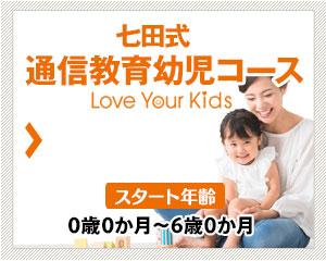 七田式 家庭学習幼児通信コース