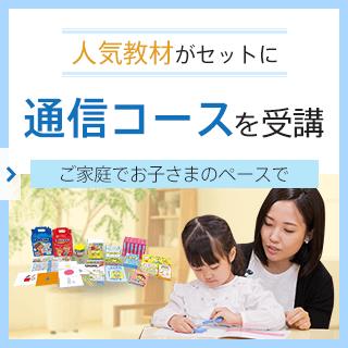 七田式通信教育コース