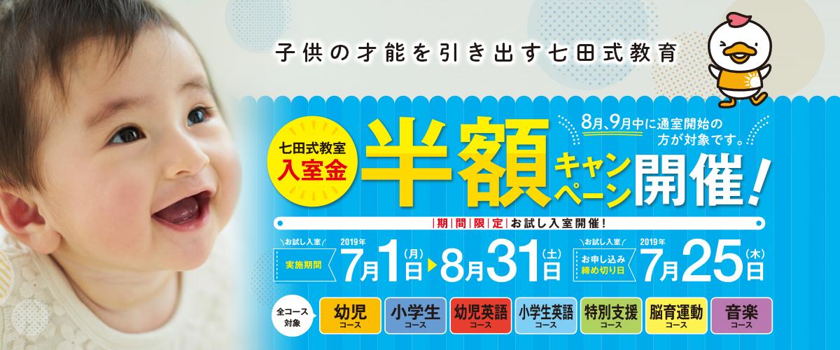 七田式教室入会金半額キャンペーン開催!