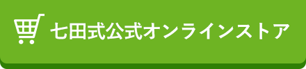 七田式公式オンラインストア