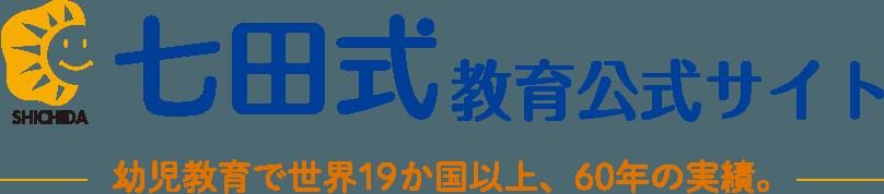 七田式食学サイト 七田式食学のしちだ・ライフ