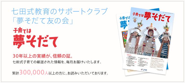 七田式教育のサポートクラブ「夢そだて友の会」