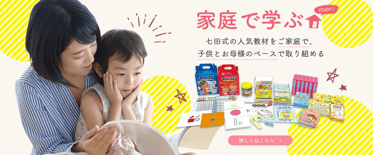 七田式の人気教材をご家庭で子供とお母様のペースで取り組める七田式通信コース
