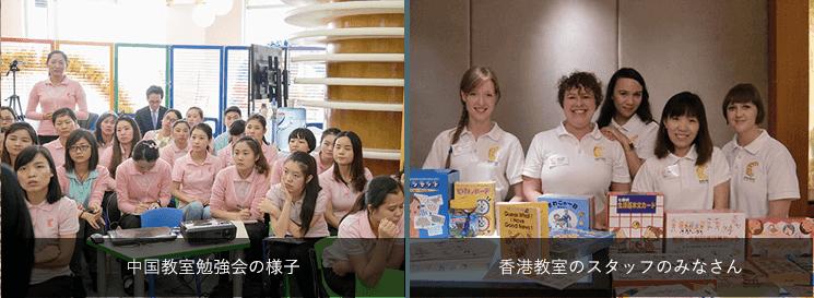 中国教室勉強会の様子、香港教室のスタッフのみなさん