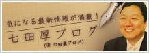 七田厚ブログ