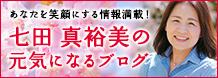 七田眞裕美の元気になれる!ブログ