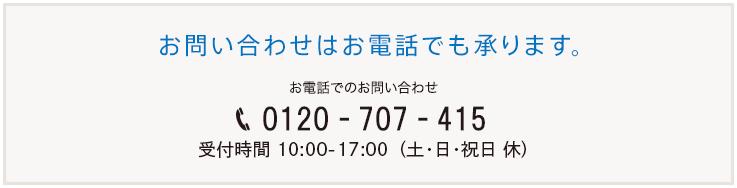 0120-199-415