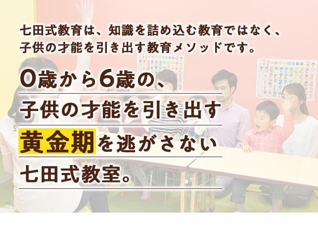 七田式教育は、知識を詰め込む教育ではなく、子供の才能を引き出す教育メソッドです。0歳から6歳の、子供の才能を引き出す黄金期を逃がさない七田式教室。