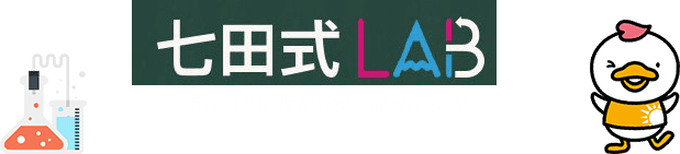 七田式LAB