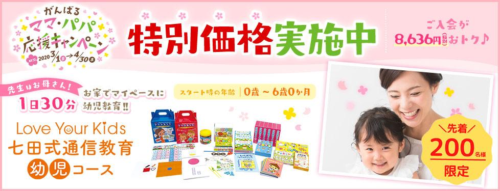 七田式通信教育 幼児コース