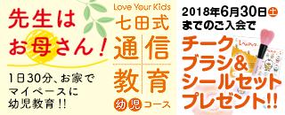 1805_七田式通信教育幼児コース