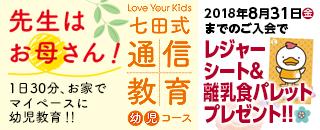1807_七田式通信教育幼児コース