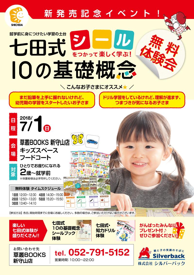 草叢BOOKS新守山店