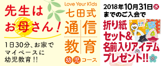 1809_七田式通信教育幼児コース