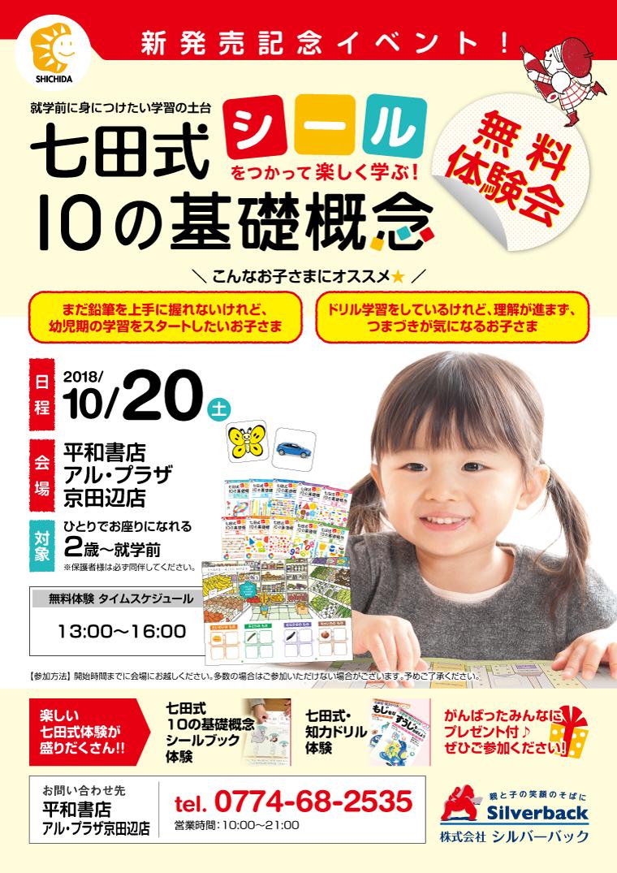 平和書店アル・プラザ京田辺店
