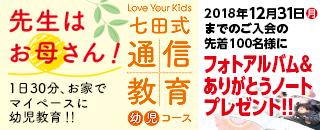 1811_七田式通信教育幼児コース