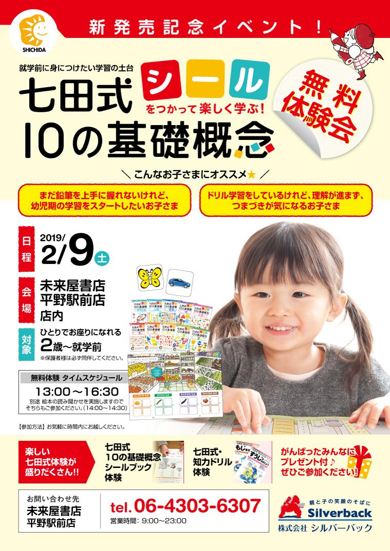 未来屋書店平野駅前店