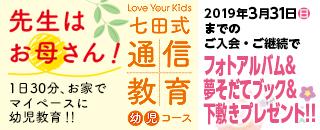 1901_七田式通信教育幼児コース