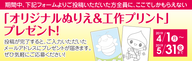 「オリジナルぬりえ&工作プリントプレゼント」
