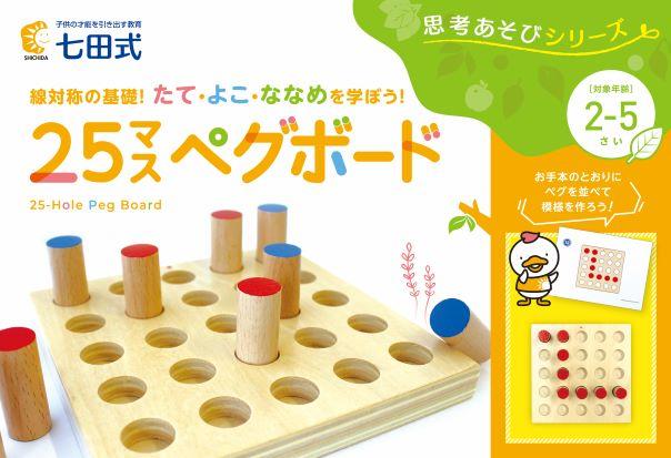 思考遊びシリーズ25マスペグボード