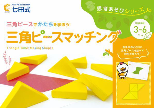 七田式思考遊びシリーズ三角ピースマッチング