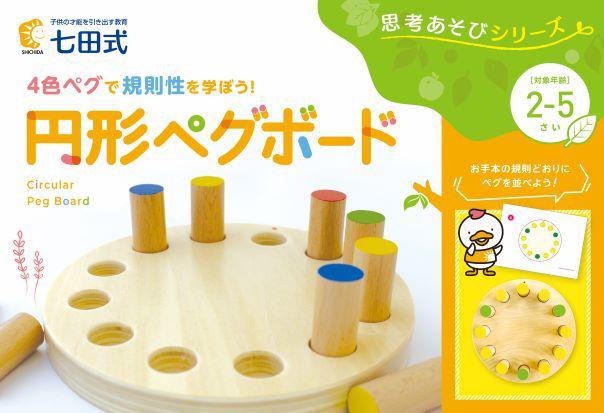 思考遊びシリーズ円形ペグボード