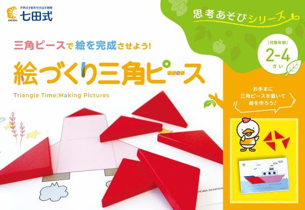 七田式思考遊びシリーズ絵づくり三角ピース