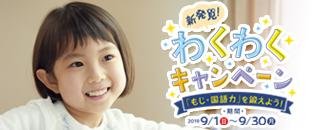 新発見!わくわくキャンペーン「もじ・国語力」を鍛えよう!