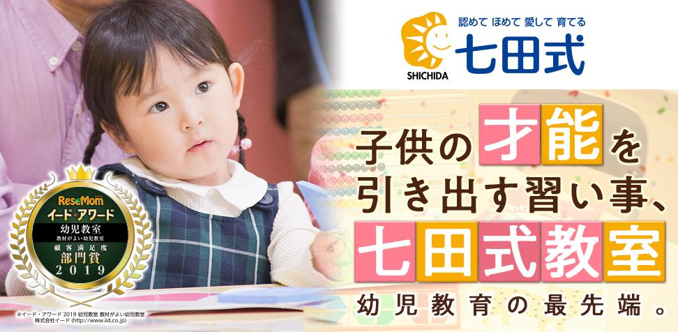 七田式教室