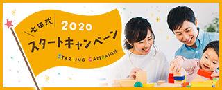 \七田式/2020 スタートキャンペーン