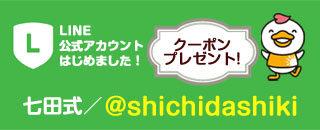 七田式LINE公式アカウント