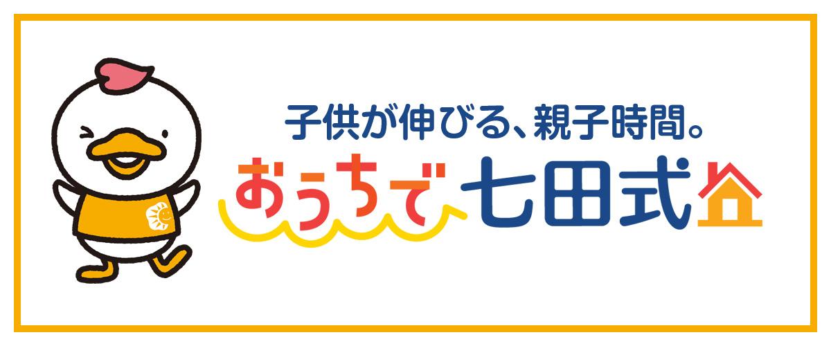 子供が伸びる親子時間。「おうちで七田式」家庭でできる幼児教育を紹介!