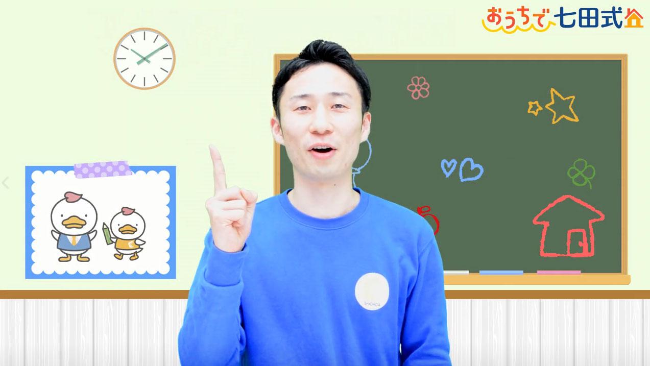 七田式教室の先生と一緒に手先あそび!【子供が伸びる親子時間。おうちで七田式】