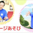 七田式教室の先生と一緒にイメージあそび!【子供が伸びる親子時間。おうちで七田式】