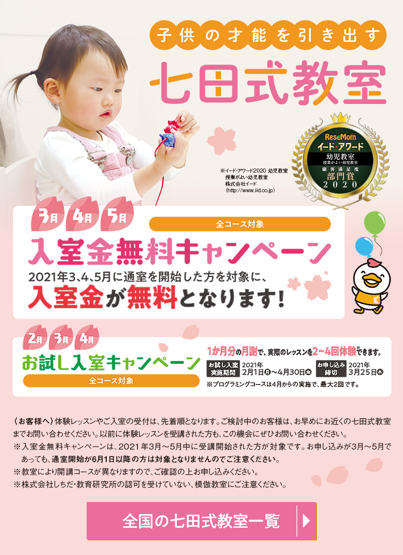 【全コース対象!】3月・4月・5月入室金無料キャンペーン