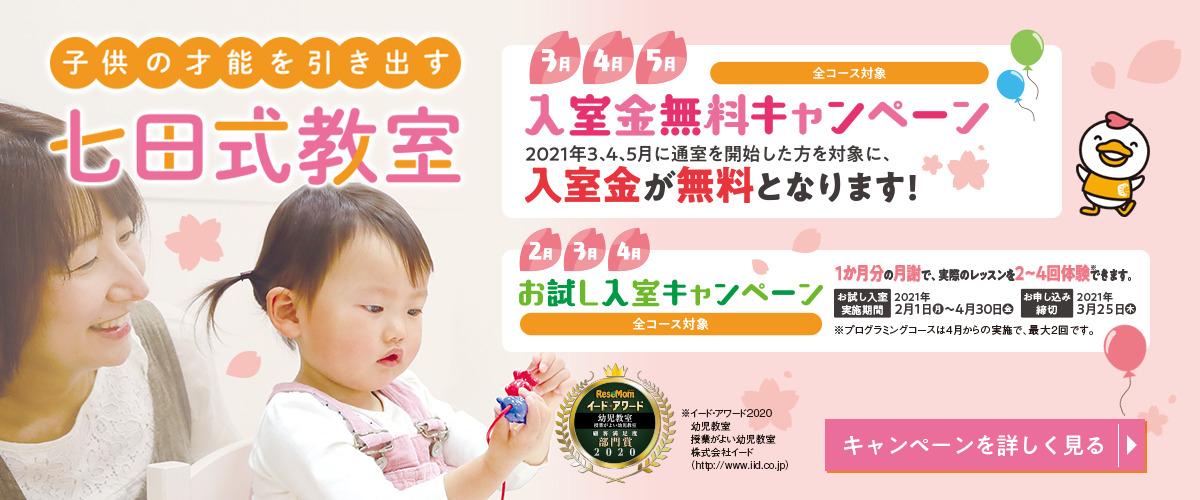 「七田式教室」春のキャンペーン開催!
