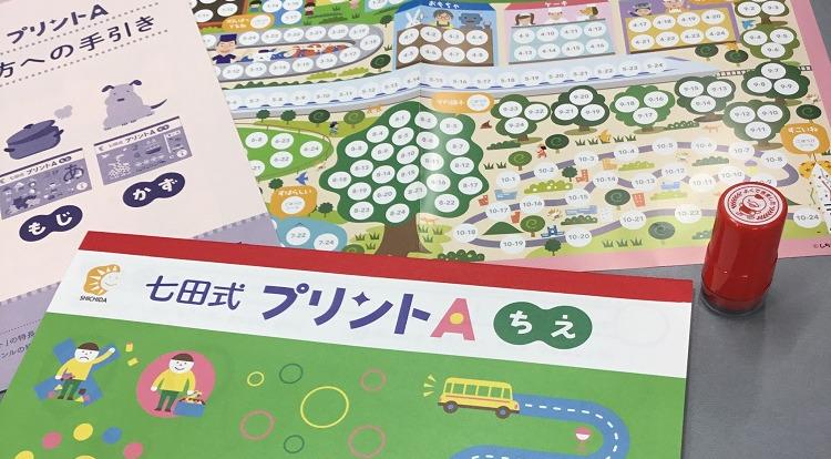 お子さまのやる気がアップする七田式プリント!